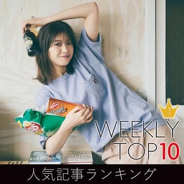 先週の人気記事ランキング|WEEKLY TOP 10【7月19日~7月25日】