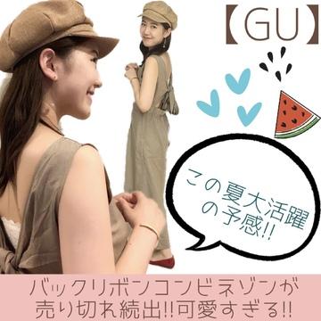 【GU】売り切れ続出!?バックリボンが可愛い新作!!