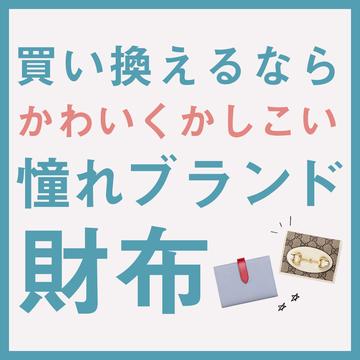 買い換えるなら可愛く賢いブランド財布!