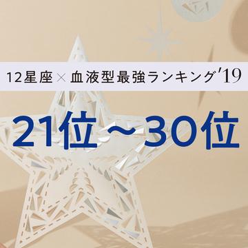 21位〜30位