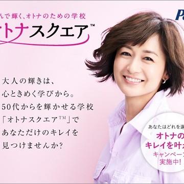 [富岡佳子private life]P&G、オトナスクエア