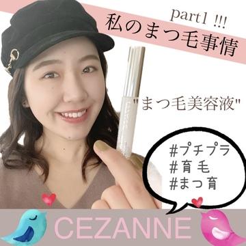 【まつ毛】プチプラコスメでまつ育!!