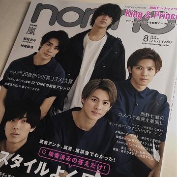 【発売中】ノンノ8月号のご紹介