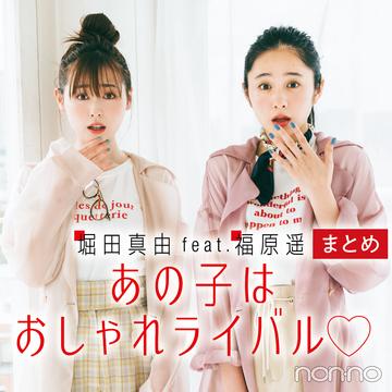 堀田真由&福原遥「あの子はおしゃれライバル♡」完全版を公開!