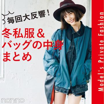 憧れモデルの愛用品は? 冬私服&気になるバッグの中身を大公開!【まとめ】
