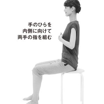 3.肩コリに効くストレッチ