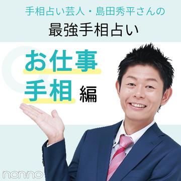 手相占い芸人・島田秀平さんの最強手相占い! お仕事編