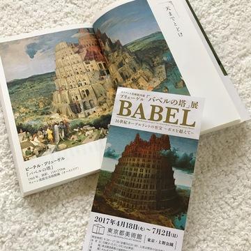 バベルの塔展に行ってきました