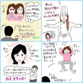【ケビ子のアラフォー婚活Q&A】人気ランキングTOP10発表!40代女子が最も共感したお悩みは?
