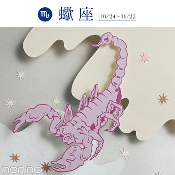 2019年 12星座別最強星占い★蠍座の運勢