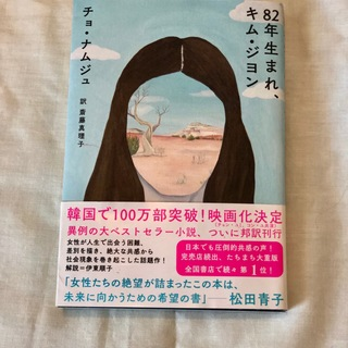 今、韓国文学がアツい!エンタメもフェミニズムも、韓国の今がここにある。_1_1