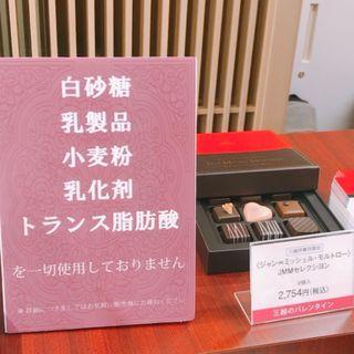 今年のバレンタインは日本橋三越本店へgo!_1_4-2