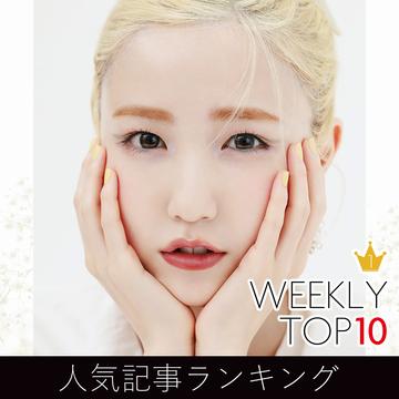 先週の人気記事ランキング|WEEKLY TOP10【9月5日〜9月11日】