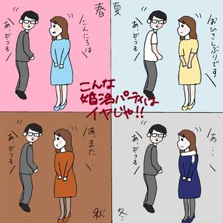 【ケビ子のアラフォー婚活Q&A】vol.4 「婚活パーティで何回も同じ人に会う」