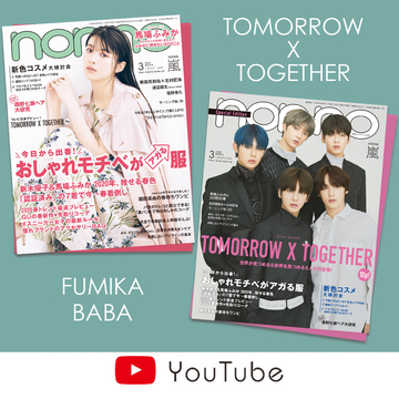 ノンノ3月号本日発売!見どころを一挙公開♡【動画】