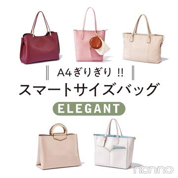A4ほぼジャストのバッグ★ かしこ可愛いフェミニンカラー5選!【通勤バッグ&通学バッグ】