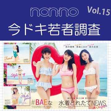 若者女子が憧れる「タテ線腹筋」ボディ事情【今ドキ若者調査Vol.15】