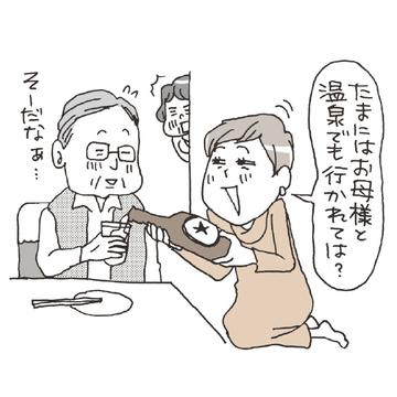 嫁姑関係悪化の要因は、舅の姑への愛情不足が原因!? 【アドバイザーが回答!私たちは嫁姑問題をこう考えます】