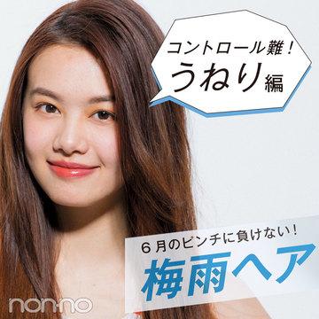 「うねる」髪はスタイリング&ヘアアレで可愛くできる♡ 梅雨ヘアレスキューQ&A
