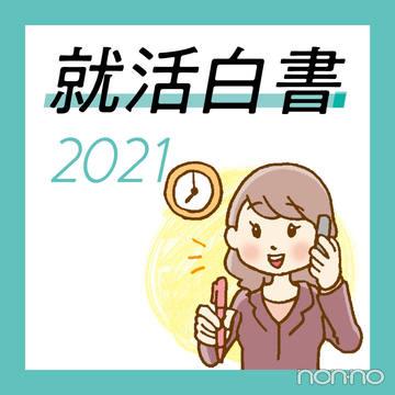 就活最新事情2021★ 銀行勤務にOG訪問! 面接のコツ、給料の使い道までネホハホ聞いてみた!