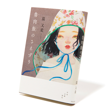 台湾と日本の狭間で生きる母娘の物語【斎藤美奈子のオトナの文藝部】