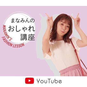 動画で楽しく見た目痩せのコツを伝授♡ 江野沢愛美の小物でスタイルアップコーデ講座!