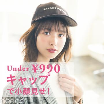 990円以下のキャップで小顔が叶う♡ 選び方のポイントはココ!