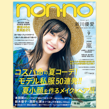 9月号試し読み♡ モデルの私服&モグラ女子のおしゃれ水着&欅坂46やTWICEも登場!