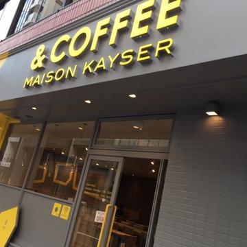 MAISON KAYSERのカフェが銀座にオープン♪