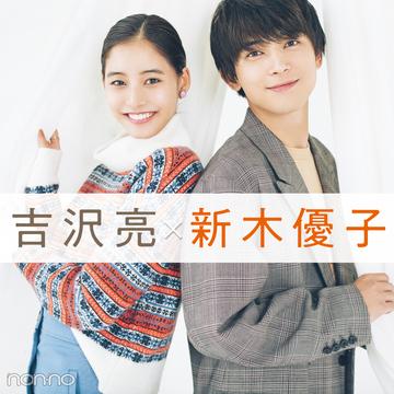 吉沢くんと優子が共演♡映画情報からデートコーデまで、まとめてお届け!