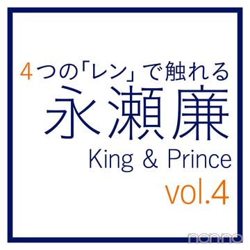 永瀬廉(King & Prince)~4つの「レン」~vol.4 恋