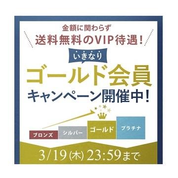 豪華プレゼントがいっぱい★「HAPPY  PLUS STORE」がリニューアルキャンペーンを開催中!_1_2