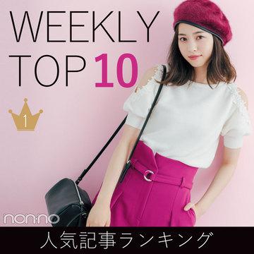 先週の人気記事ランキング|WEEKLY TOP 10【9月16日~9月22日】