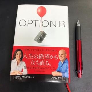 【KB_アラ管文庫】「OPTION B 」逆境、レジリエンス、そして喜び