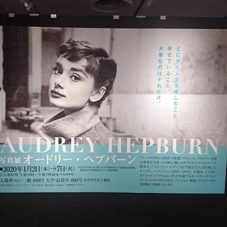 写真展『オードリー・ヘプバーン』に行ってきました。