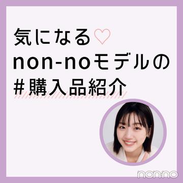 佐々木美玲の #購入品紹介★ 最近買ったコスメ、インテリアアイテムは?