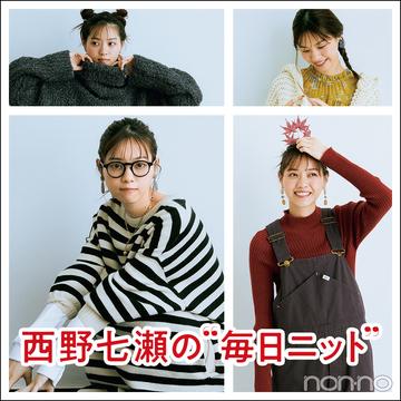 西野七瀬の「毎日ニット」が可愛すぎ!