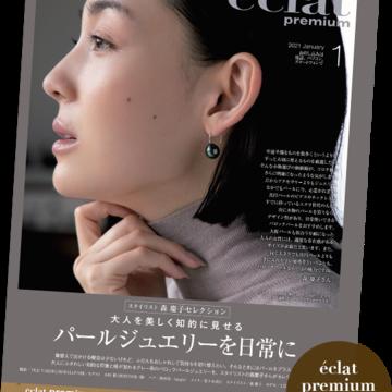 Jマダム御用達通販 \エクラプレミアム1月号デジタルカタログ/