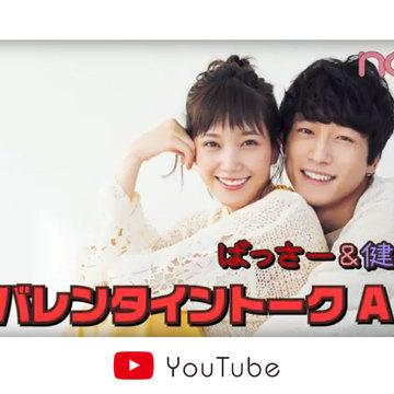 Web限定! 本田翼×坂口健太郎♡ 2018年バレンタイントーク