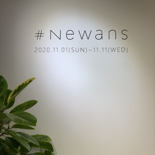 #newansで亀恭子さんのパーソナルスタイリングを!