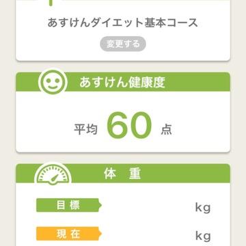 【ダイエットする子必見!】❥オススメアプリ︎︎︎︎_1_2-2