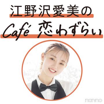 カフェの店員さんにひと目惚れ! このまま想い続けていいの…?【江野沢愛美のcafe 恋わずらい】