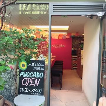 【女子にはたまらない!!】アボカド料理のお店  Mexican dinning AVOKADO に行ってきました♪♪