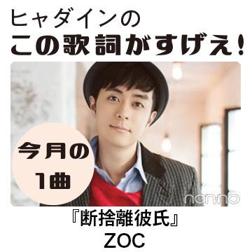 大森靖子プロデュース、ZOCの『断捨離彼氏』が最高【ヒャダインのこの歌詞がすげえ!】