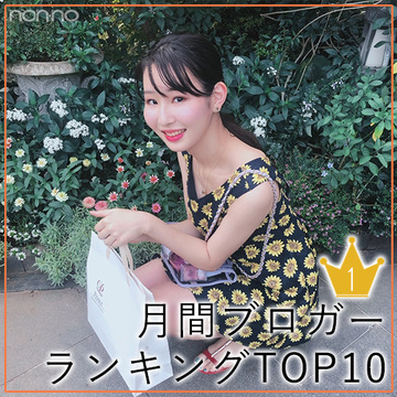 月間トップブロガー発表★ 11月号掲載はこの10人!【カワイイ選抜】
