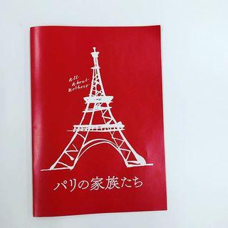 映画「パリの家族たち」は必見!