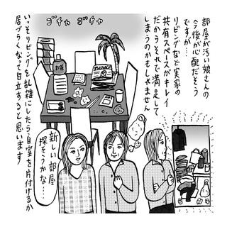 「生活態度がダメな娘の今後が心配」【40代お悩み相談】