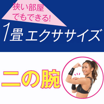 二の腕だってダイエット★簡単筋トレで痩せる方法はコレ!