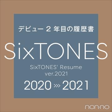 SixTONESが思い描く2021年は?【デビュー2年目の履歴書】