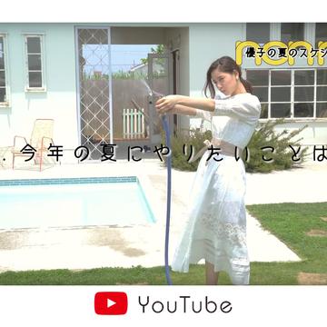 新木優子がこの夏やりたいことは?超可愛い♡ 動画オフショ&インタビュー!
